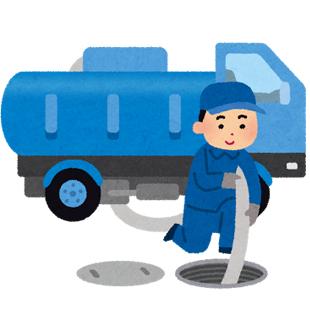 浄化槽維持管理のイメージ